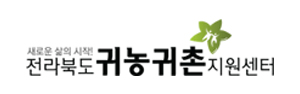 전라북도농어촌종합지원센터